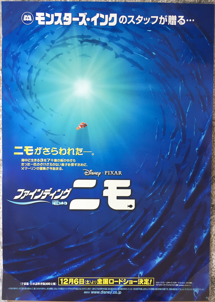 Finding nemo movie poster 2 sided original advance rare japanese this is an auction for a excellent condition double sided rare original japanese heavy stock 1 sheet poster for the movie finding nemo altavistaventures Gallery